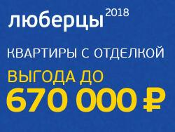 ЖК «Люберцы 2018» Еще ближе к метро! 0% первый взнос